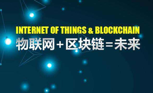 AT交易所全面解读区块链技术+物联网新生态系统