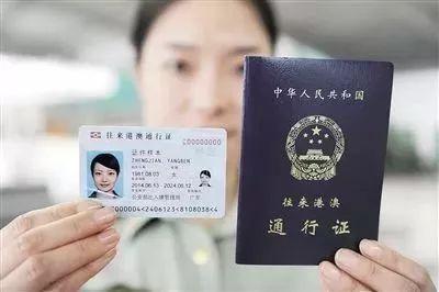 国家移民管理局:内地人员往来港澳地区需持用合法有效出入境证件图片