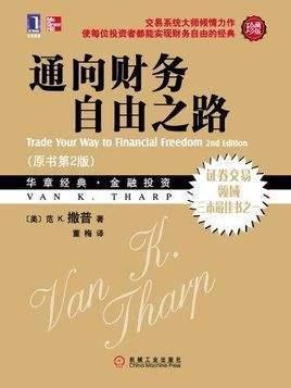 学习投资理财入门必读的15本经典书籍插图1