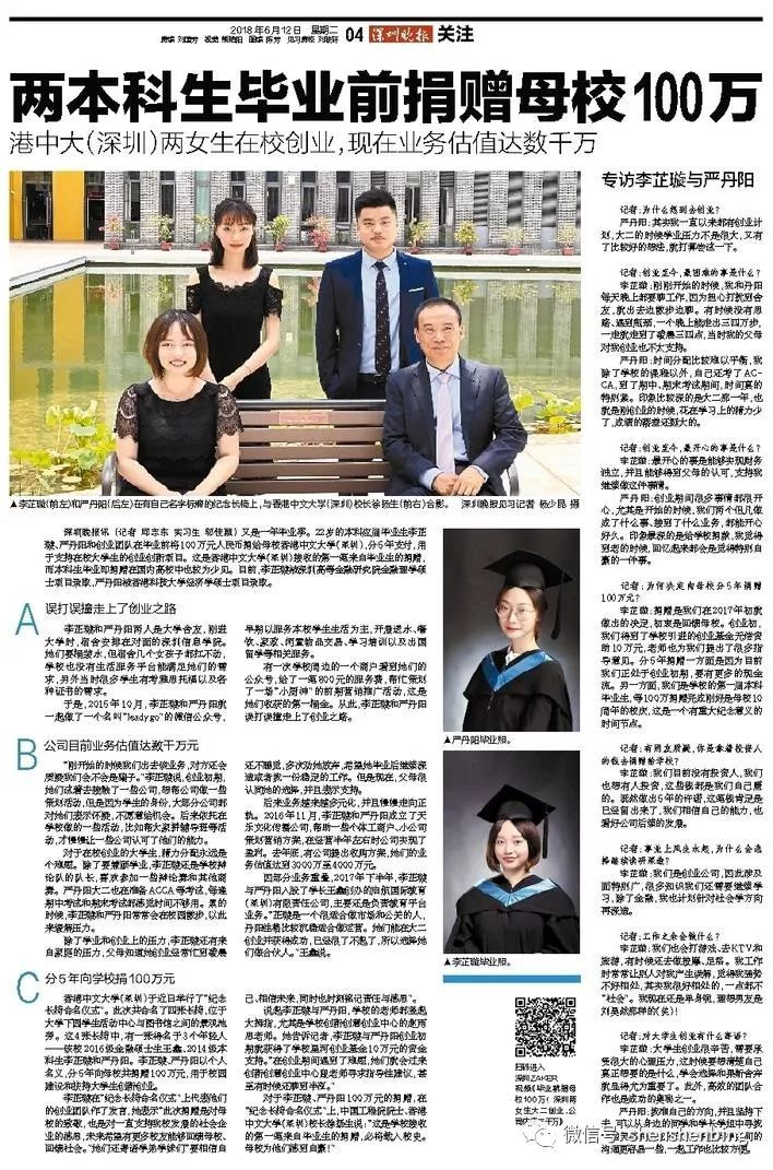 毕业就捐母校一百万!深圳两女生大二创业,公司估值超三千万
