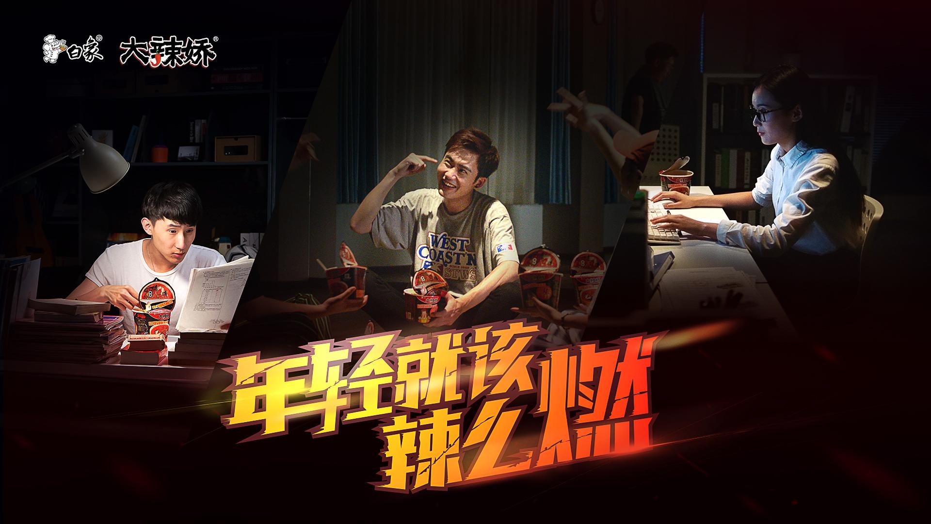 """白象出品""""超扎心""""海报&视频燃爆互联网"""