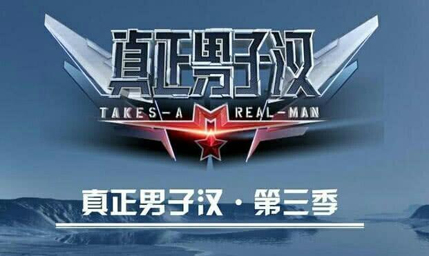 《真正男子汉3》即将开录 易烊千玺刘涛等皆在嘉宾之列