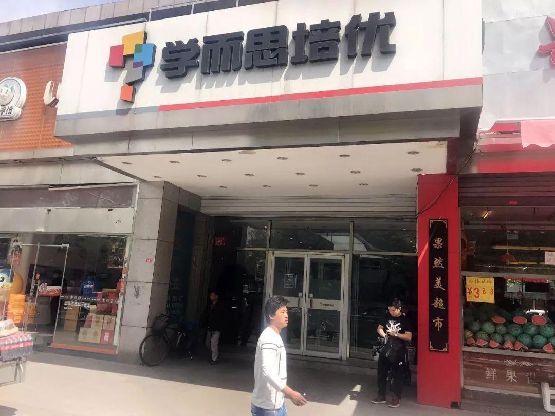 大空头来袭!中国教育巨头遭狙击,市值一夜蒸发140亿