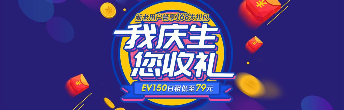 GreenGo共享汽车四周年庆 618豪礼大放送网