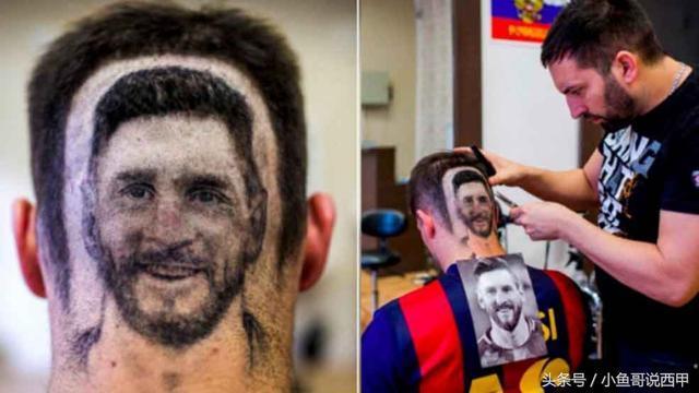 梅西的脸竟成了球迷追捧的时尚发型 为世界杯花1200元理发也疯狂