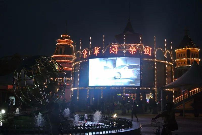 为庆祝富华游乐园建园24周年 端午节门票免费啦!