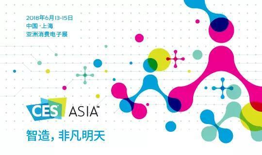 2018 亚洲消费电子展次日:科技创新引爆全场