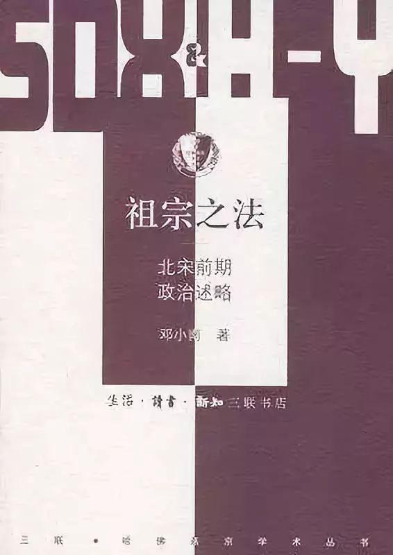 干货| 邓小南:力度·厚度·深度—学术研究如何兼顾原创性与时代性