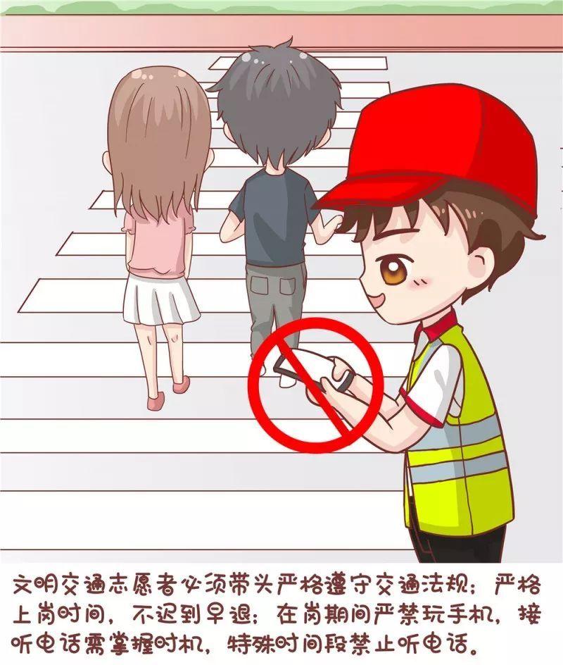 """漫画版""""文明交通志愿者行为规范"""",快来学习吧!图片"""