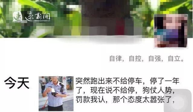 沭阳一女子网骂民警 被处拘留两日