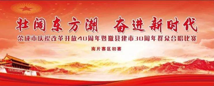 """【抢鲜】""""壮阔东方潮 奋进新时代""""合唱比赛南片初赛即将上演"""