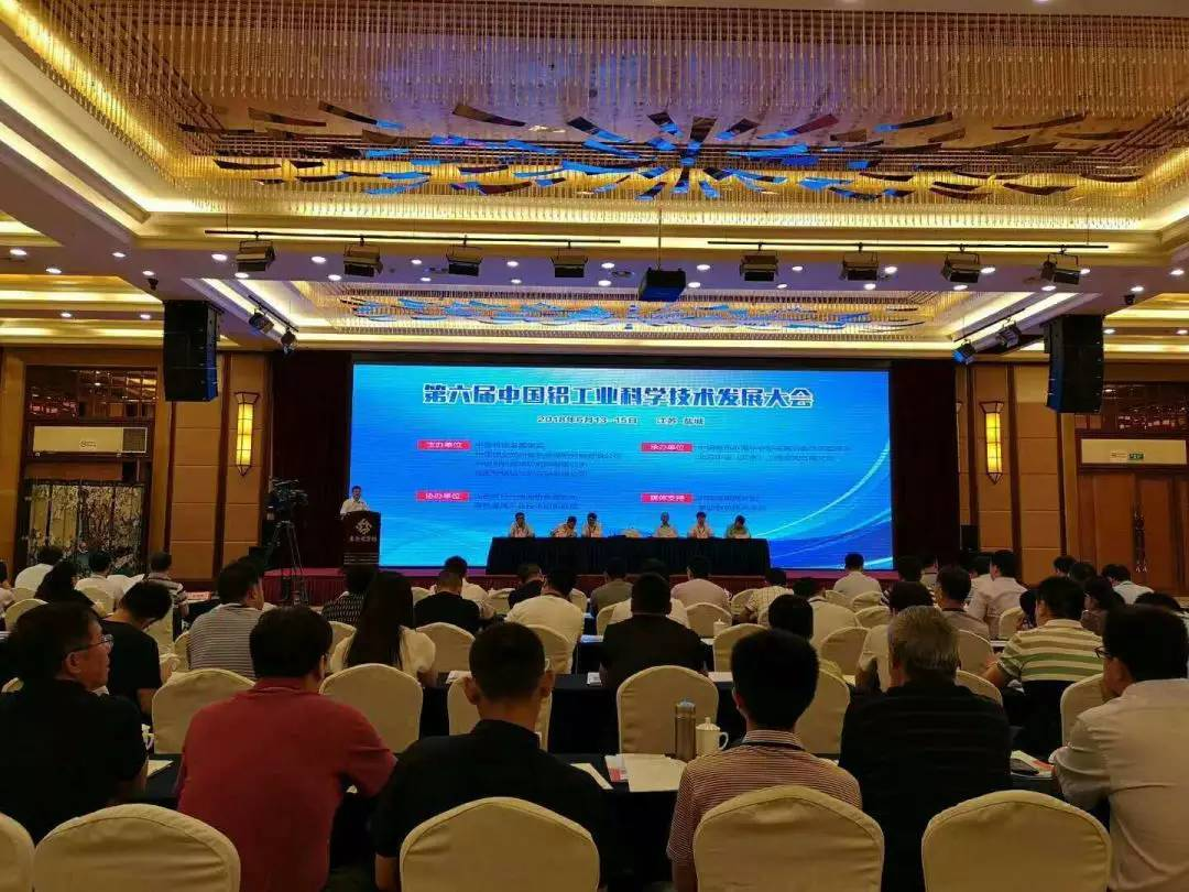 會議報道 :第六屆中國鋁工業科學技術發展大會在鹽城隆重舉行!