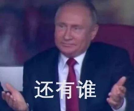 世界杯普京摊手大火,沙特靠一张图赢了全世界_图1-9