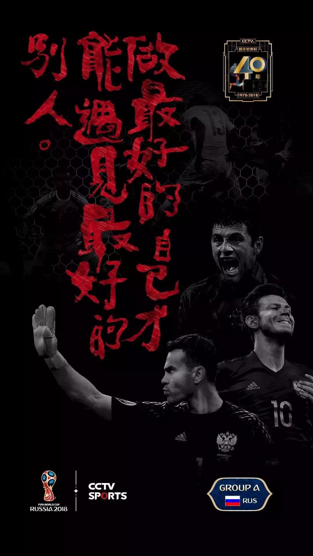 央视版世界杯海报来了,超燃!