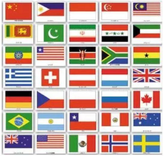 6月16-6月18日 世界杯互动游戏,趣味来袭 趣味游戏一:国旗猜猜猜 准