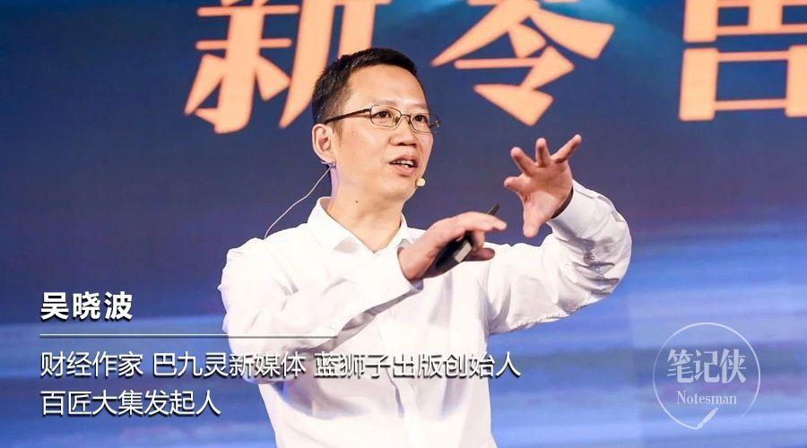 吴晓波最新演讲:那些不会自己说话的产品,都