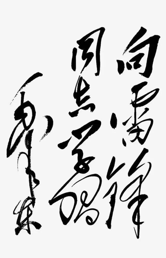 毛主席 建议先学楷书,练基本功,以后再学行书 草书 搜狐历史 搜狐网
