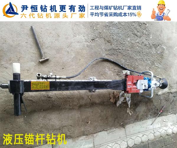 浅析液压锚杆钻机的防护措施点击查看准没错.图片