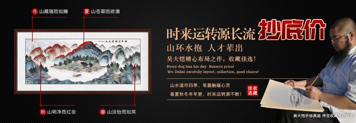 """吴大恺""""时来运转""""图:艺术与风水的完美结合"""