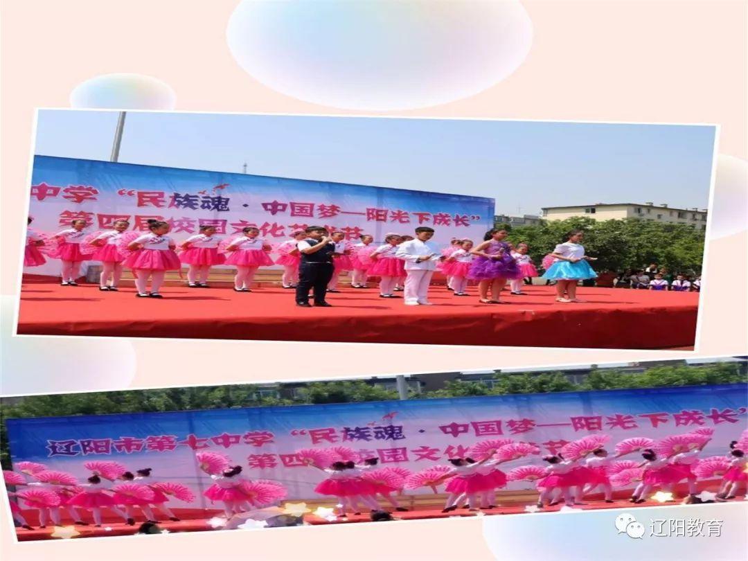"""市第七中学开展""""民族魂中国梦---阳光下成长"""" 第四届校园文化艺术节"""