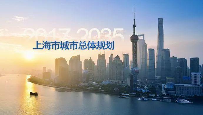 上海市城市总体规划 2017 2035 图集