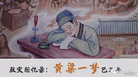 股灾回忆录:黄粱一梦已三年