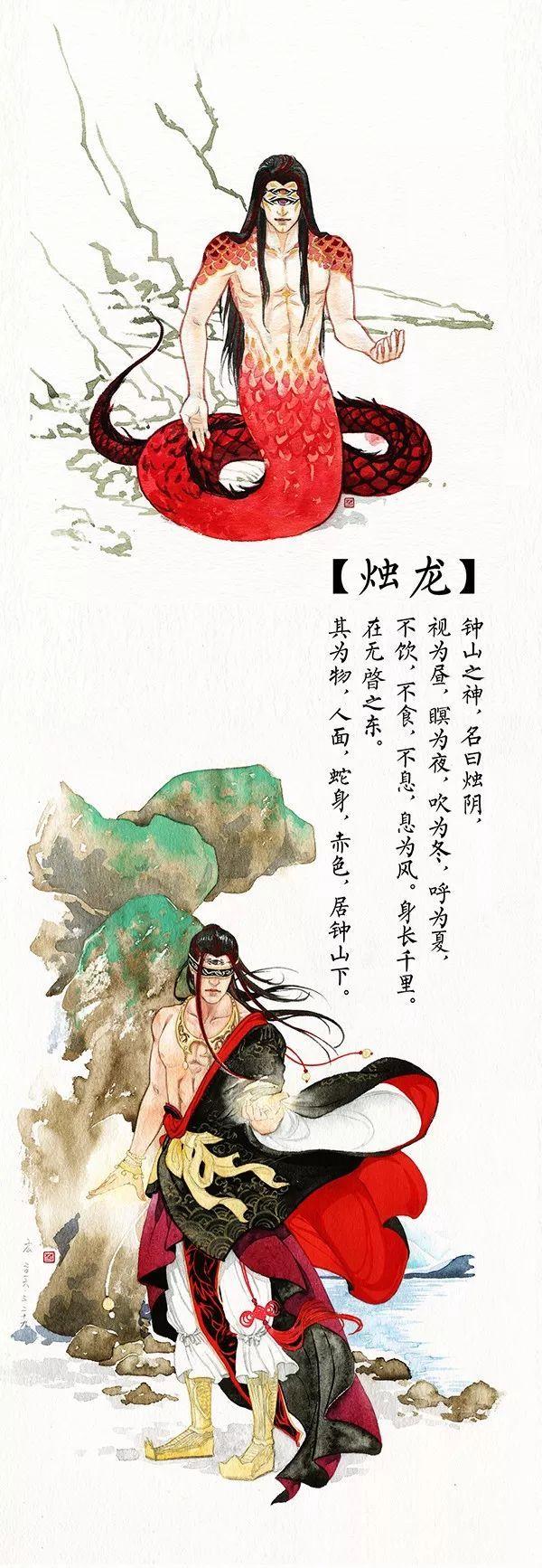 山海经异兽录(上)