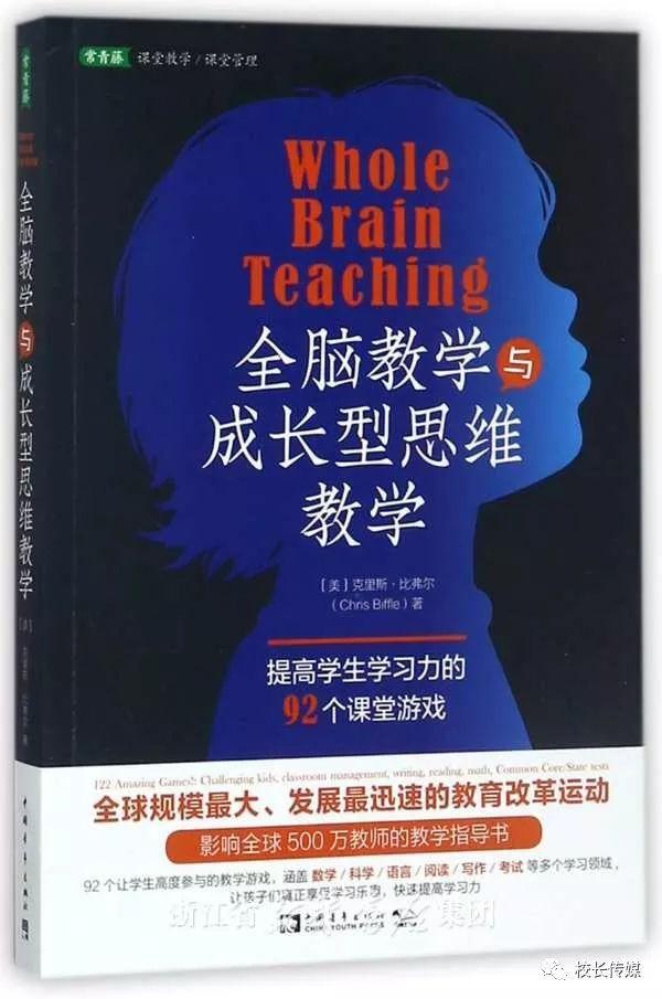 全脑教学与成长型思维教学,让孩子看得见自己的成长