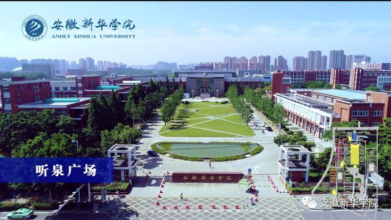 """""""大美华园""""——安徽新华学院全景航拍视频"""