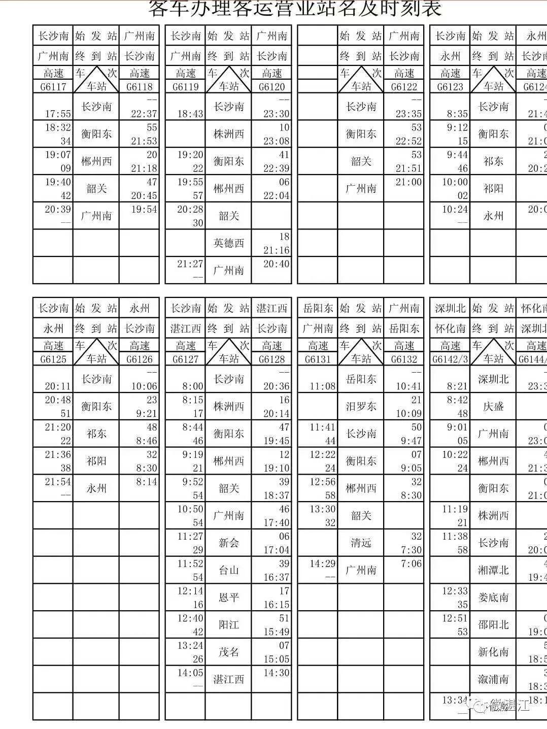 广州湛江图片