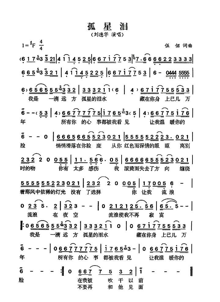 刘德华系列之《孤星泪》名歌大全系列歌曲学唱