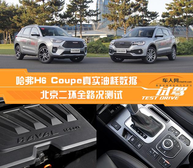 线 Coupe二环全路况测试