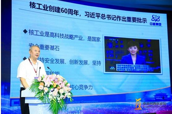 (中国核工业集团公司董事长王寿君发表主题演讲)