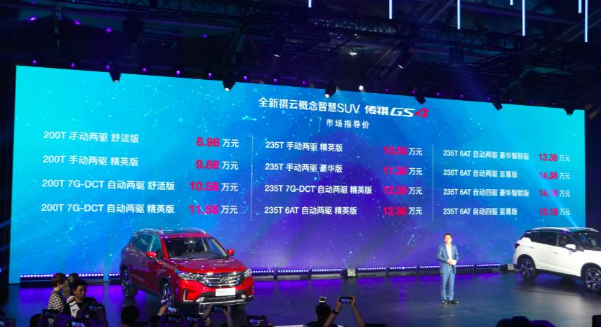 售8.98-15.18万元 全新广汽传祺GS4上市