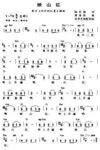 二胡与大提琴倾情演绎《映山红》(附谱)图片