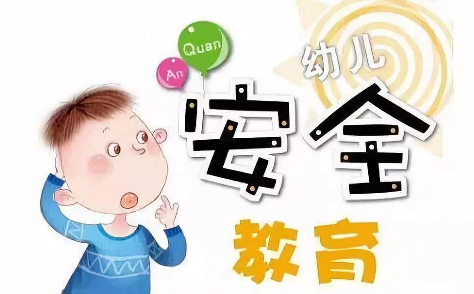 """曙光幼儿园""""珍爱生命,安全成长""""主题安全教育系列活动"""