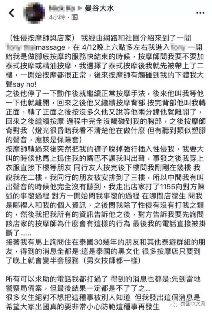 中国游客泰国遇强奸,更可怕的是......