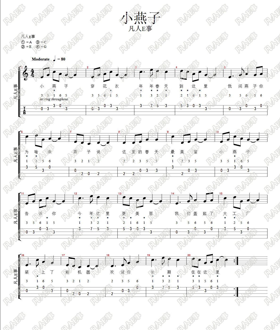 正文  本尤克里里单音练习曲汇总主要是为少年儿童学习尤克里里而制作