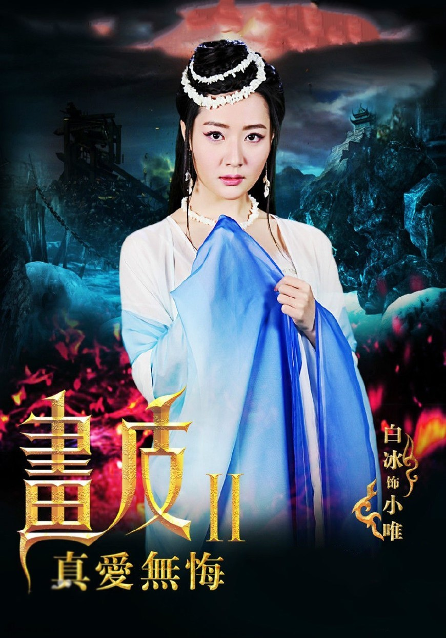 刘恺威 白冰演唱落叶 电视剧画皮之真爱无悔。