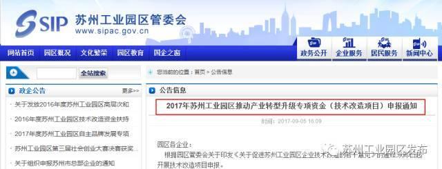 【一周城建】苏州轨交17号线拟列入规划,吴中太湖新城规划22所学校