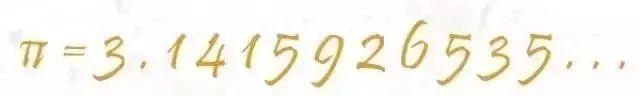 数学也浪漫~这些数学公式背后的有趣含义你知道