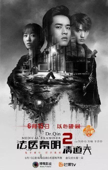 没了张若昀,《法医秦明2》还是没让我们失望!