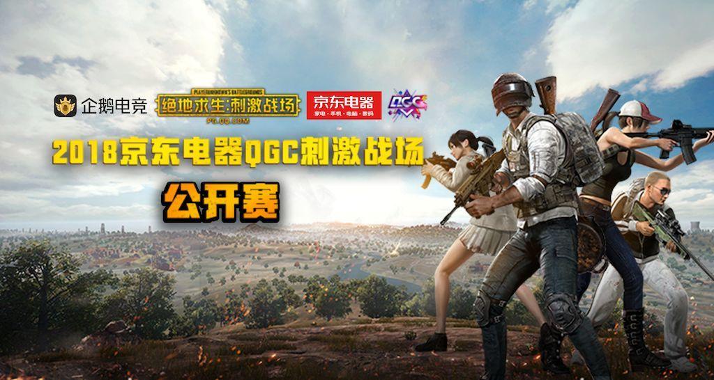京东电器QGC刺激战场比赛告一段落 蓄力618购物狂欢节-亚博赛事