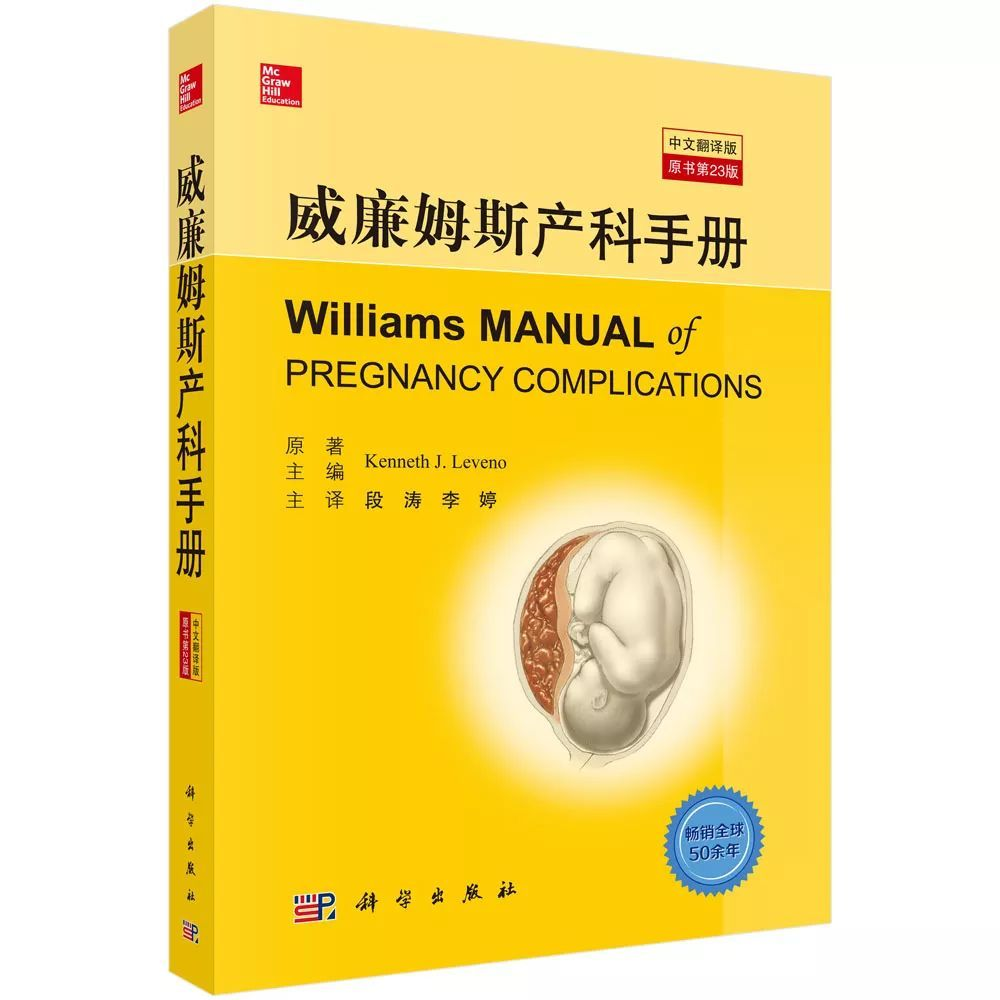 畅销50年,段涛主译,《威廉姆斯产科手册》最新版来了