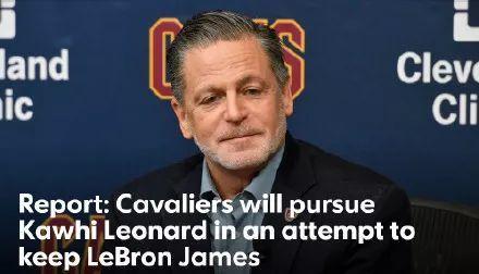 为了得到詹姆斯,只有这么做了