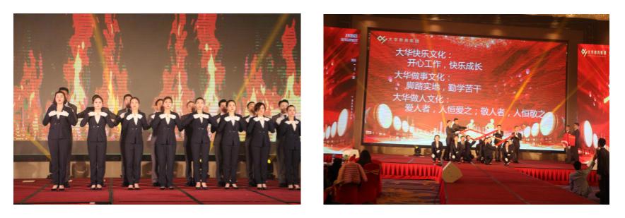 广州大华教育集团年会盛典圆满举行 董事长兼总裁杨田华先生发表致辞