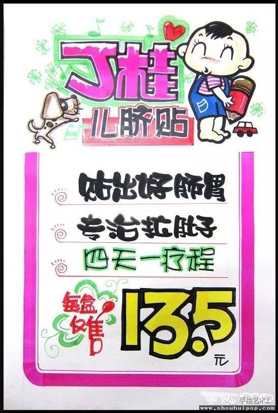 【手绘pop】丁桂儿脐贴门店海报