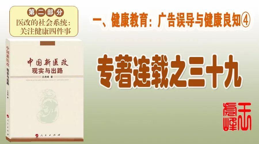 一、健康教育:广告误导与健康良知④
