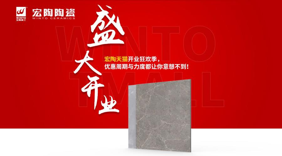 宏陶天猫官方旗舰店618正式上线_北京pk10七码公式教程