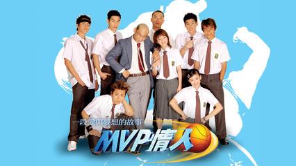 2002年和183club的颜行书一同参演的电视剧《mvp情人》正式出道.图片